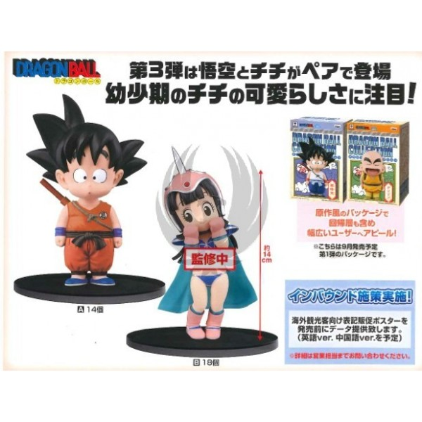 DRAGON BALL DRAGON BALL COLLECTION VOL.3