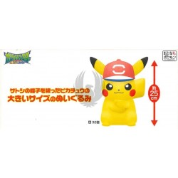 POCKET MONSTER SUN & MOON DEKAI PLUSH DOLL PICACHU TO SATOHI NO BOSHI