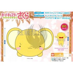 CARD CAPTOR SAKURA  MEJ NESOBERI PLUSH DOLL [Kero]