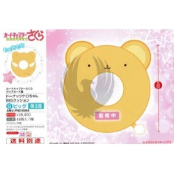 CARD CAPTOR SAKURA  BIG CUSHION Kero-chan
