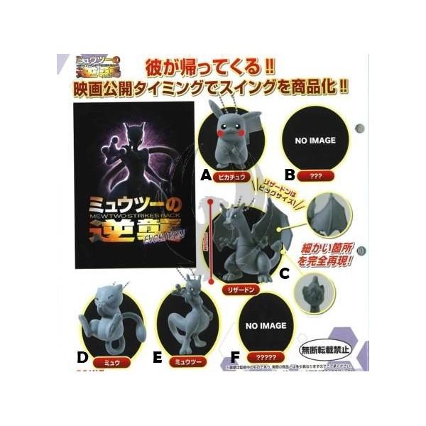 Pokemon Pocket Monsters MEWTOO EVOLUTION  SWING