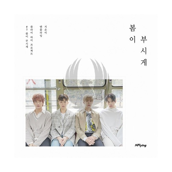 N.Flying ~Spring Shining~