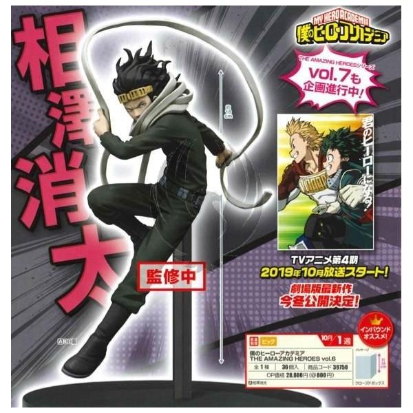 MY HERO ACADEMIA  THE AMAZING HEROES VOL.6 (Shota Aizawa)