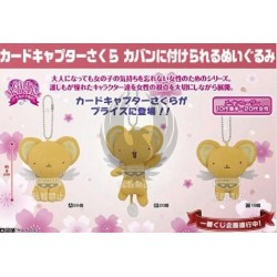 Card Captor Sakura Girls Memories Kero KABAN NI TSUKERARERU PLUSH DOLL