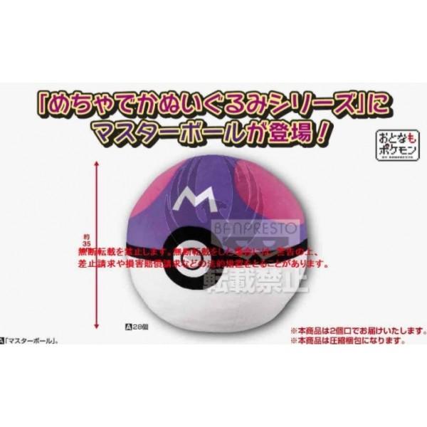 MY POKEMON COLLECTION MECHADEKA MONSTER BALL PLUSH DOLL