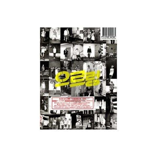 Exo - XOXO (Kiss&Hug) (Kiss Ver.)