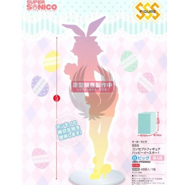 SUPER SONICO SSS CONCEPT FIGURE HAPPY EASTER