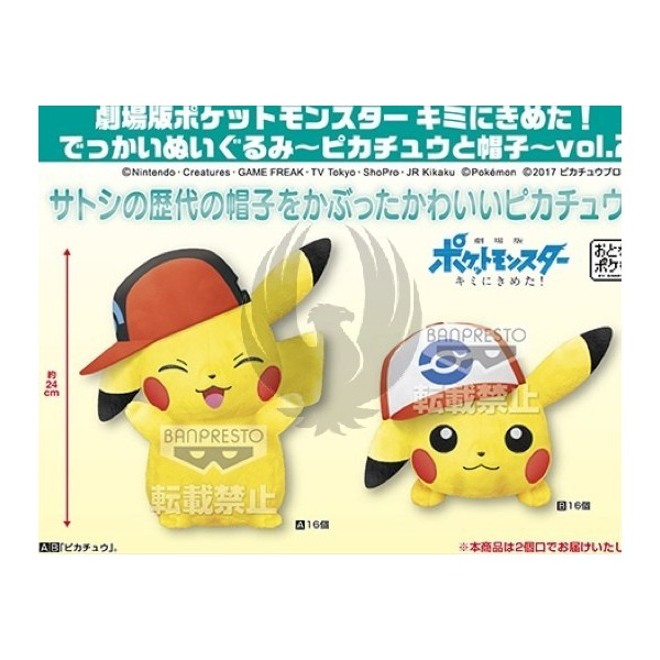 POKEMON NEW MOVIE DEKAI PLUSH DOLL VOL.2