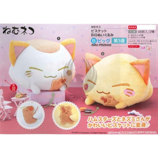 NEMUNEKO BISCUIT BIG PLUSH DOLL