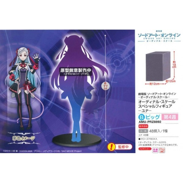 SWORD ART ONLINE ORDINARY SCALE SPECIAL FIGURE YUNA